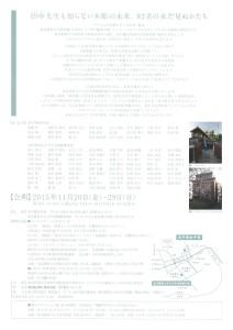 伊藤さん展示 (1)