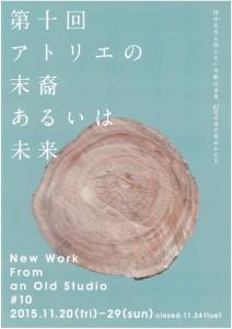 伊藤さん展示 (2)