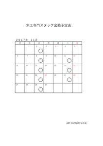 20160629花崎出勤日