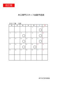 2017_12花崎出勤日改訂版