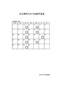 花崎出勤日201805