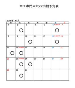花崎出勤日201809-1