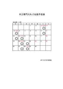 花崎出勤日201811