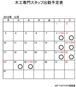 花崎出勤日201812