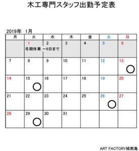 花崎出勤日2019_1