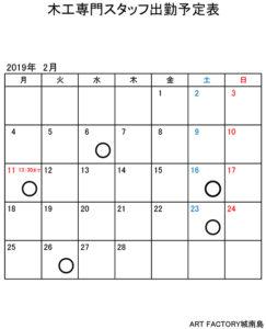 花崎出勤日201902