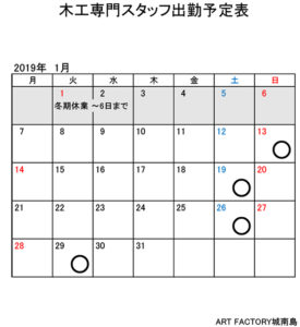 花崎出勤日201901new