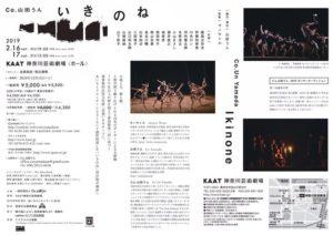 飯森様舞台「いきのね」01