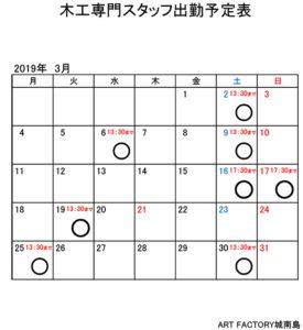 花崎出勤日201903