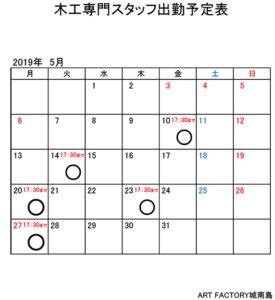 花崎出勤日201901-