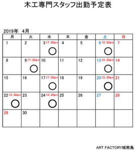 花崎出勤日201904