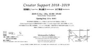 CreatorSupport2018-2019DM案ai