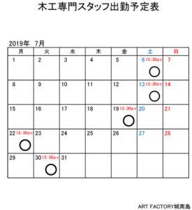 花崎出勤日201907-